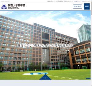 関西大学高等部の公式サイト