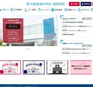 大阪青凌高校の公式サイト