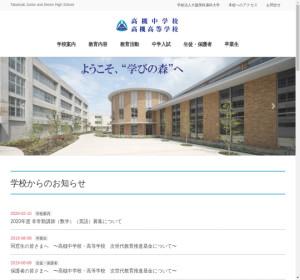 高槻高校の公式サイト