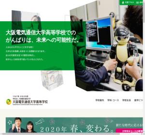 大阪電気通信大学高校の公式サイト