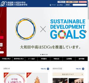 大阪国際大和田高校の公式サイト