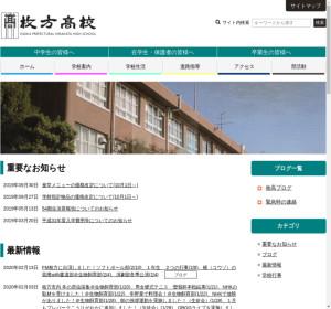 枚方高校の公式サイト