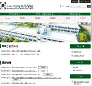 牧野高校の公式サイト
