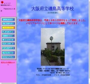 磯島高校の公式サイト
