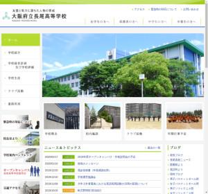 長尾高校の公式サイト