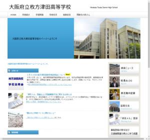 枚方津田高校の公式サイト