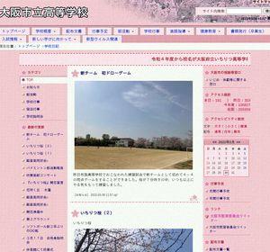 大阪市立高校の公式サイト
