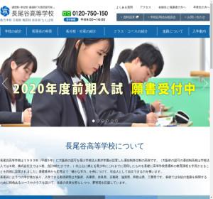 長尾谷高校の公式サイト