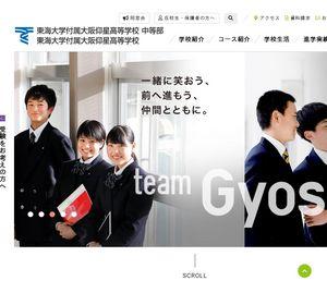東海大学付属仰星高校の公式サイト