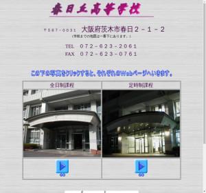春日丘高校の公式サイト
