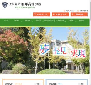 福井高校の公式サイト