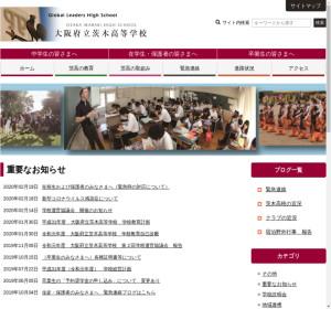 茨木高校の公式サイト