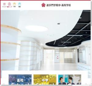 追手門学院高校の公式サイト