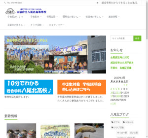 八尾北高校の公式サイト