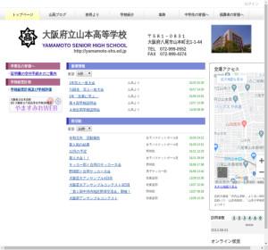 山本高校の公式サイト