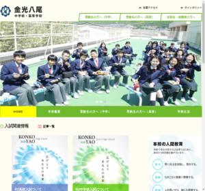 金光八尾高校の公式サイト