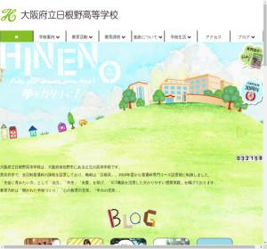 日根野高校の公式サイト