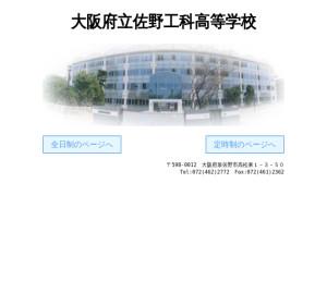 佐野工業高校の公式サイト