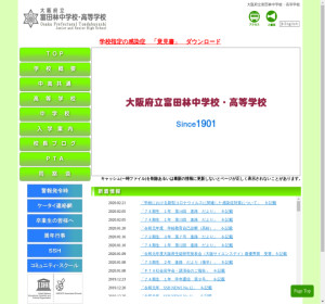 富田林高校の公式サイト