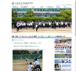 河南高校の公式サイト