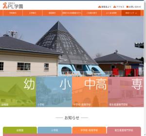 PL学園高校の公式サイト