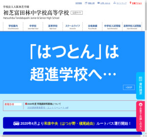 初芝富田林高校の公式サイト