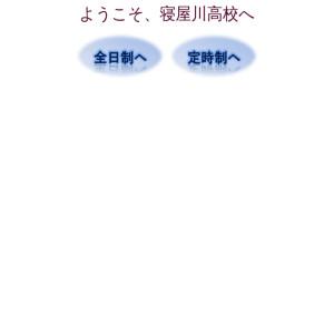 寝屋川高校の公式サイト
