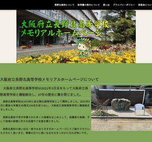 長野北高校の公式サイト