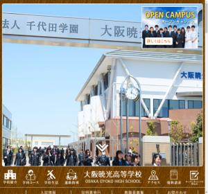 大阪暁光高校の公式サイト