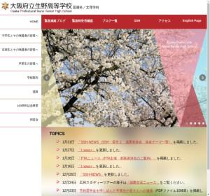 生野高校の公式サイト