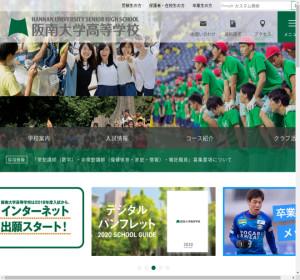 阪南大学高校の公式サイト
