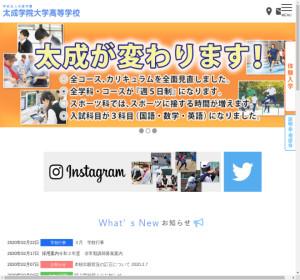 太成学院大学高校の公式サイト