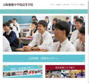 大阪桐蔭高校の公式サイト