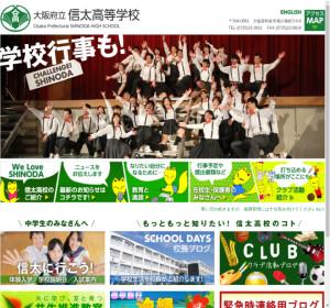 信太高校の公式サイト