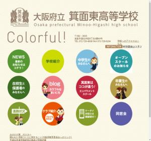 箕面東高校の公式サイト