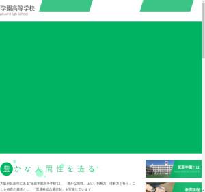 箕面学園高校の公式サイト