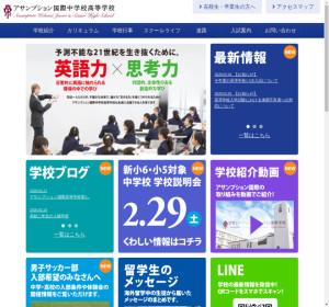 アサンプション国際高校の公式サイト