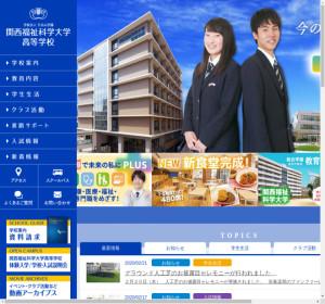 関西福祉科学大学高校の公式サイト