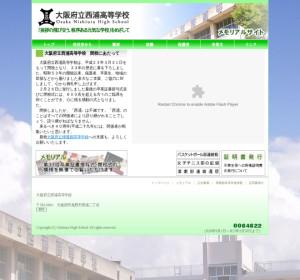 西浦高校の公式サイト