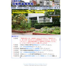 羽曳野高校の公式サイト