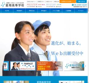 星翔高校の公式サイト