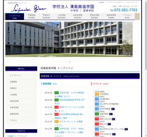 清風南海高校の公式サイト