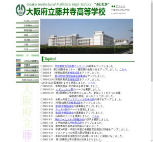 藤井寺高校の公式サイト