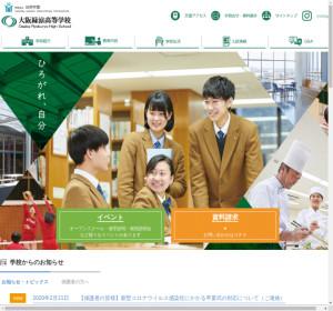 大阪緑涼高校の公式サイト