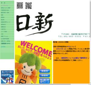 日新高校の公式サイト
