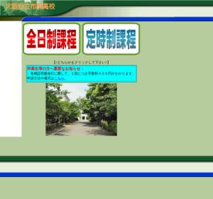 布施高校の公式サイト