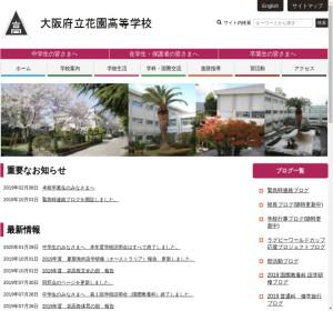 花園高校の公式サイト