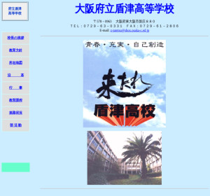 盾津高校の公式サイト