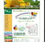 みどり清朋高校の公式サイト