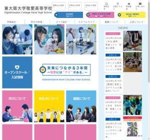 東大阪大学敬愛高校の公式サイト